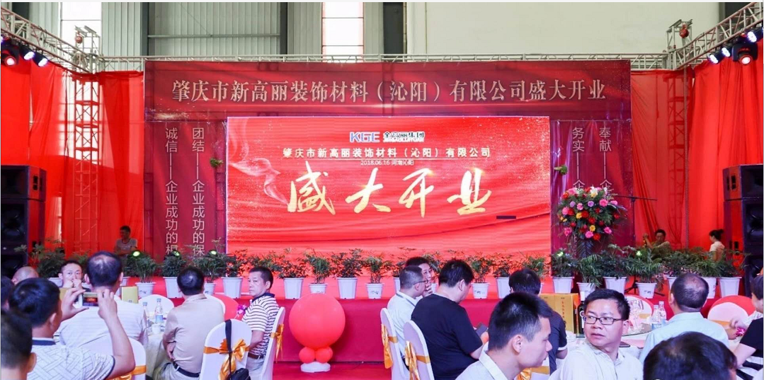 Zhaoqing KGE Decoration Materials (Qingyang) Co., Ltd. Opening Ceremony Shining Opening Ceremony